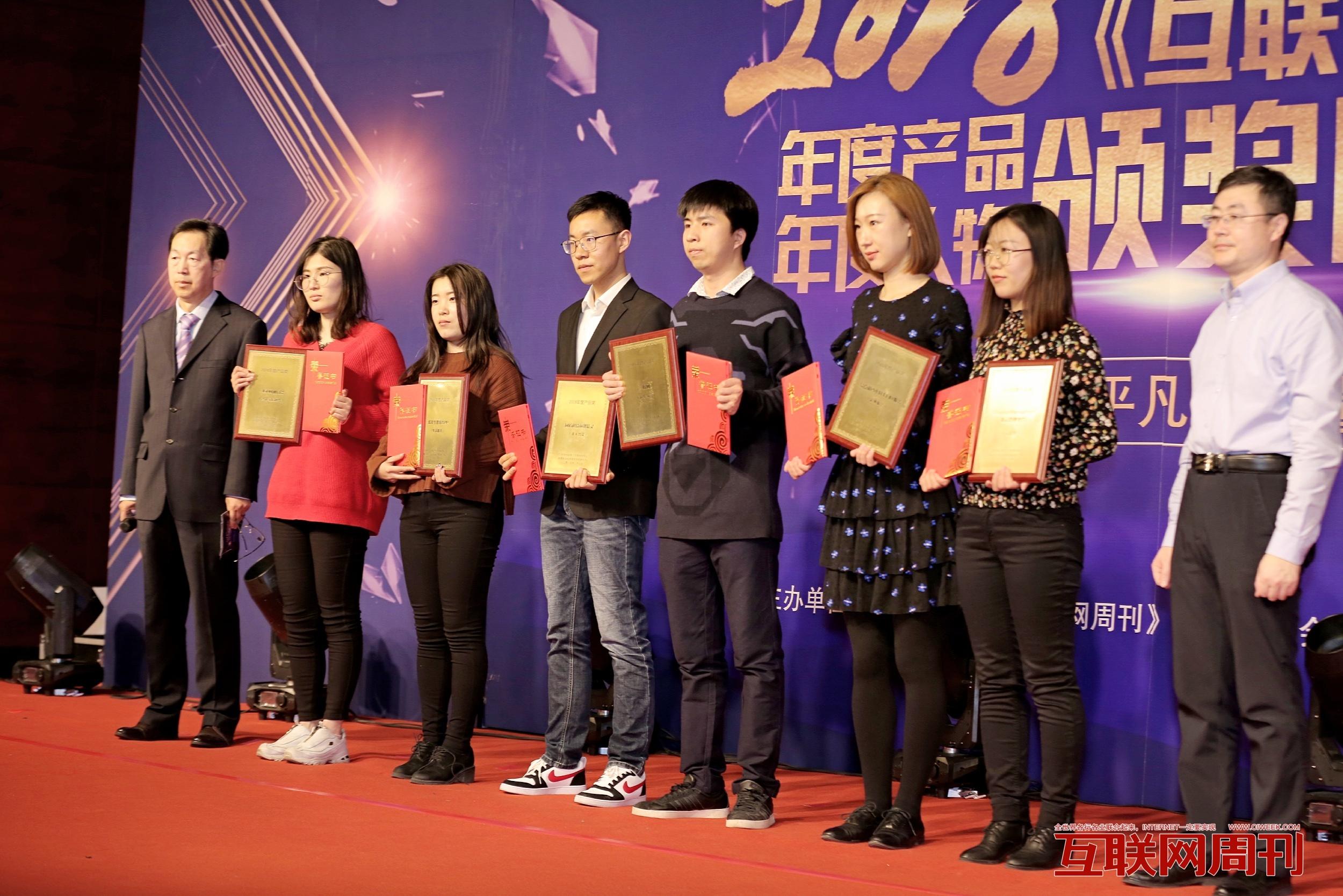 蓝犀牛搬家App荣获生活服务类 2018年《互联网周刊》年度产品奖